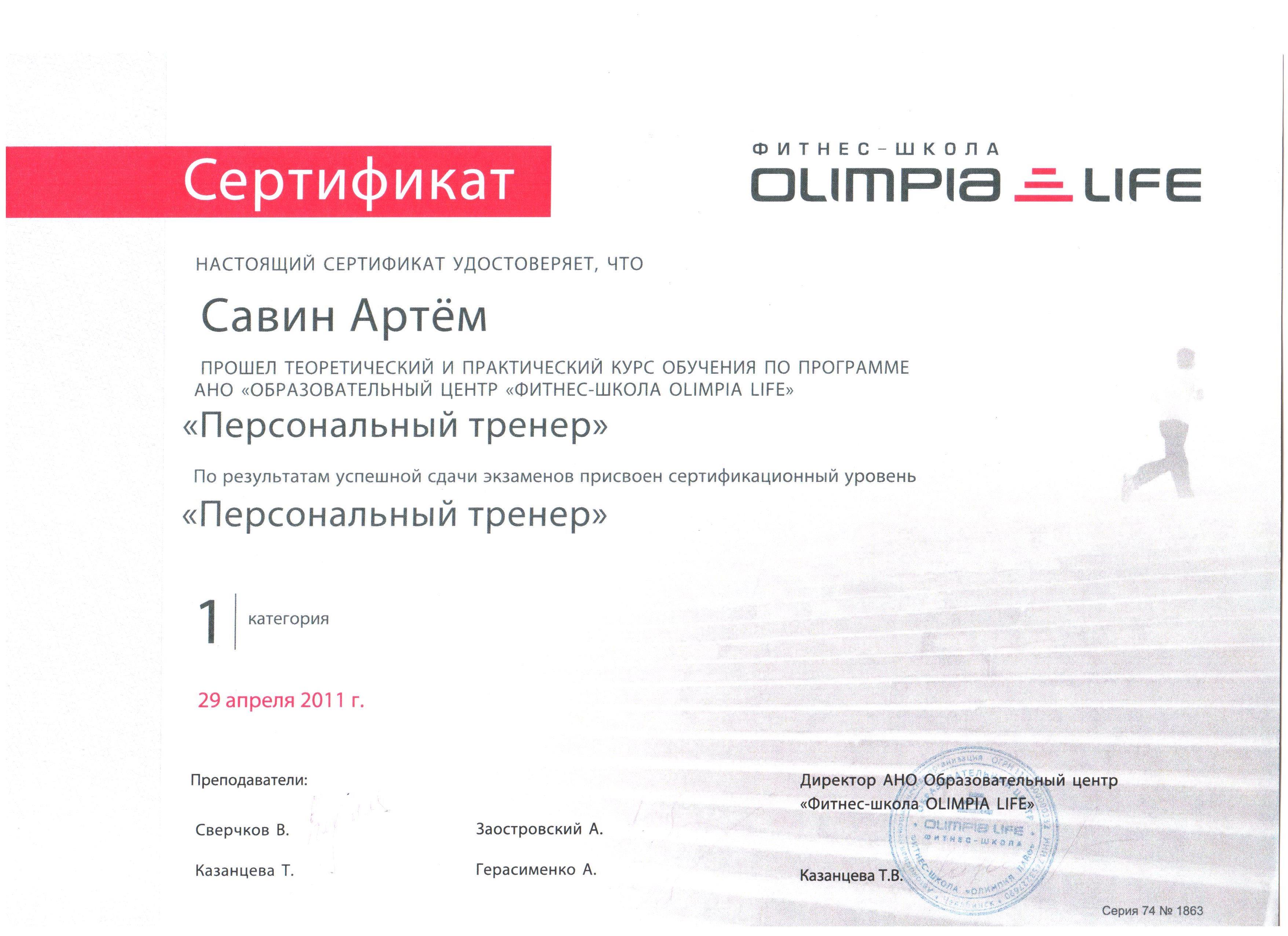 Савин сертиф