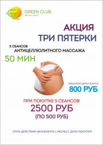 TRI_PYaTERKI