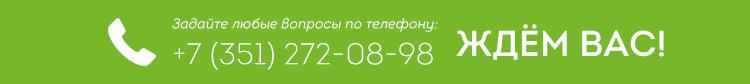 Позвоните нам.