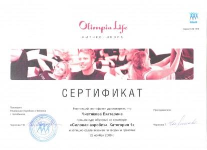 Чистякова сертиф