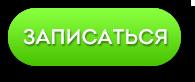 button_zapis