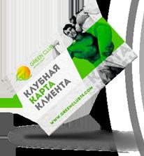 klubnaya_karta