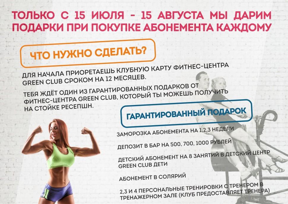 Продажа годовых абонементов в фитнес центр.