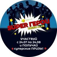 Конкурс «Super Герои Green Club»