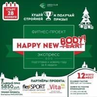 Фитнес-проект «Happy New Body»